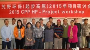 CPP-konferanse